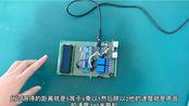 【超声波测距报警器】 延安大学 电子信息工程2017级 源代码 硬件展示