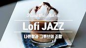 <治愈系>高档的懒惰..用咖啡厅装饰的悦耳的音乐,爵士乐嘻哈风格的收藏,Lofi Jazz Hip Hop Beat