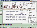 上海交通大学-中级财务会计06-到Daboshi.com—在线播放—优酷网,视频高清在线观看