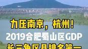 力压南京,杭州!合肥这个区排名第一,发展有目共睹。