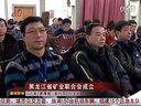 视频: 黑龙江省矿业联合会成立[黑龙江新闻联播]