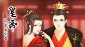 《皇帝成长计划2》ep4 小书游戏解说