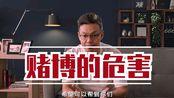 赌博着迷的几个阶段新加坡著名演员李国煌公益戒赌视频 JackNeo梁志强导演转