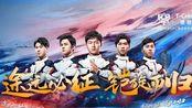 20191014QG Fly 飞牛[CUT] 上汽大众T-Cross途铠 x KPL王者潮流之夜 赞助商活动直播
