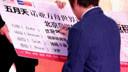 20120314五月天北京鸟巢演唱会发布会 阿信写回程票日期
