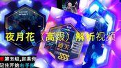 【omi/舞立方】夜月花(高级)解析视频(附手元100%)+无慢放版