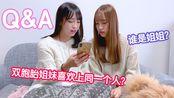 【新年企划」日本双胞胎jk回答粉丝们的提问