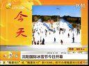 视频: 沈阳国际冰雪节今日开幕[第一时间]
