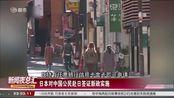 日本 对中国公民赴日签证新政实施