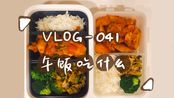 【VLOG-041 午饭吃什么】辣炖鸡块+炒蛤蜊肉+西兰花+糙米饭+牛肉大酱汤
