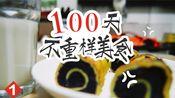 #100天不重样美食#之第一篇 减肥减脂少不了的奶香紫薯蛋卷 粗粮碳水+蛋白质样样有