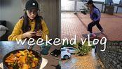 Agnes | Weekend Vlog#1/跟我过一天*英国留学日常/做麻辣香锅/和闺蜜出去玩/滑板..