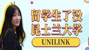 【UNILINK】昆士兰大学Queensland | 留学生了没(澳洲)
