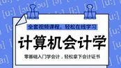 (中国石油大学)计算机会计学完整视频课程(教材资料下载请看简介)