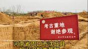 河南省周口市沈丘县鞍钢集团挖出汉朝古墓群,听说挖出一个罐子