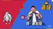 奇葩说第6季,二分之一生存战,秦教授、冯晓桐、许天奇精彩开杠片段