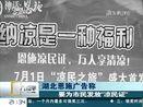 """湖北恩施广告称要为市民发放""""凉民证""""[九点半]"""