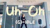 【Rita】Uh-Oh by (G)-IDLE翻跳