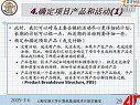 IT项目管理06-视频教程-上海交大研究生-Daboshi.com