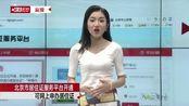北京市居住证服务平台开通可网上办理