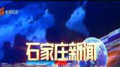 【放送文化】在2020年除夕之时河北省石家庄市电视台综合频道石家庄新闻OP&ED