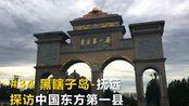 中国最东北自驾游#34,黑瞎子岛-抚远,在中国东方第一县吃饭吵架