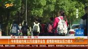 今年浙江省约有32万应届毕业生 疫情影响就业压力增大