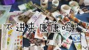 【自定价手账福袋】(含少量台产)包邮非偏远 小礼物不透 详情看简介