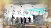 北京东路的日子 南京外国语学院MV字幕配乐伴奏舞台演出LED背景大屏幕视频素材TV