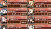 御城project:RE ヘルの遊戯場 ヴァルハラ -Ⅲ- 超难 90H 5★改下 全战功 平均lv.70(52-86)