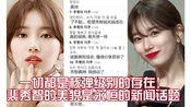 韩网热议:裴秀智的美貌是永恒的新闻话题,再次被提及16年MAMA时的历代级美貌,20代已经达到女爱豆的顶端,以这样的美貌活到现在心情如何?况且还是如此善良的天使