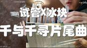【试管x冰块】千与千寻片尾曲 always with me