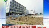 广州一小学规划用地被侵占 建校三年仍无操场!