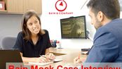 Bain Mock Case Interview教学#2:贝恩管理咨询公司McKinsey麦肯锡BCG波士顿案例面试培训