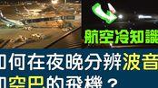 航空冷知識|如何在夜晚分辨波音和空巴的飛機? 名古屋中部機場觀景台! FlyVstory Ep.91