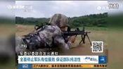中国军队全面停止有偿服务 保证部队纯洁性—在线播放—优酷网,视频高清在线观看