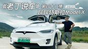 《老丁说车》第四十二集 聊聊新能源电动汽车特斯拉Model X 老丁出品