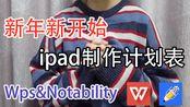 【新年计划】iPad制作计划表|wpsability|再见2019,又是一个元气满满的新开始啦