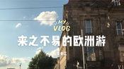 VLOG9【来之不易的欧洲游】|最最初期作品/迟来的小长篇/半月的毕业欧洲游/四个憨憨的德瑞法之旅