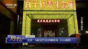 北京,连锁足疗店提供涉黄服务!警方深夜出击抓获53人