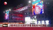 上海崇明生态文化旅游节开幕 预热2021年花博会