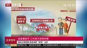 """[北京您早]旅游消费""""账单""""出炉"""