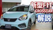 【汽车】新生!本田2020新飞度CROSSTAR版的外观和内饰介绍,如小型SUV的风格——GOOD CARLIFE Channel /ゼミッタ