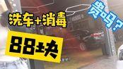 疫情期间,深圳龙岗洗车加消毒88块钱,贵吗?
