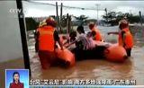 """[共同关注]台风""""艾云尼""""影响 南方多地强降雨·广东惠州 多处内涝 河流水位暴涨"""