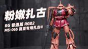 【万代RG】RG02 MS-06S 夏亚专用扎古II