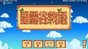【小kou】星露谷物语1.4联机实况-19