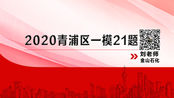 破解2020青浦区一模21题【上海高考数学】