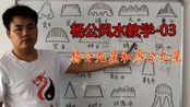 赣州杨公风水03:杨公九星和廖公九星的区别