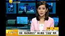 """沈阳:有证熟食加工厂昧心做出""""工业盐""""狗肉_www.jym2.com"""